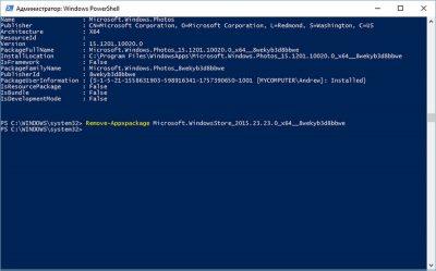 Як видалити магазин Windows 10