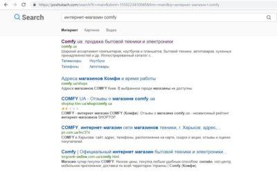 Украинский поисковик Poshukach.com