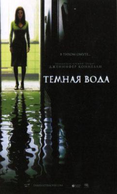 """Фільм жахів """"Темна вода"""""""