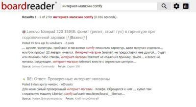 BoardReader - краща пошукова система, якщо треба знати громадську думку