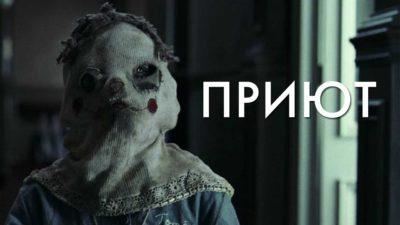 """""""Приют"""" - очень хороший фильм ужасов"""