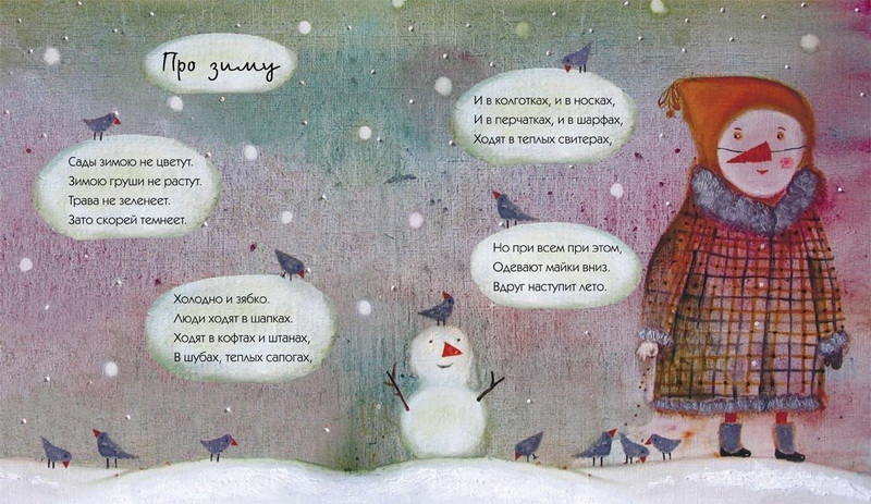 О зиме-подробно