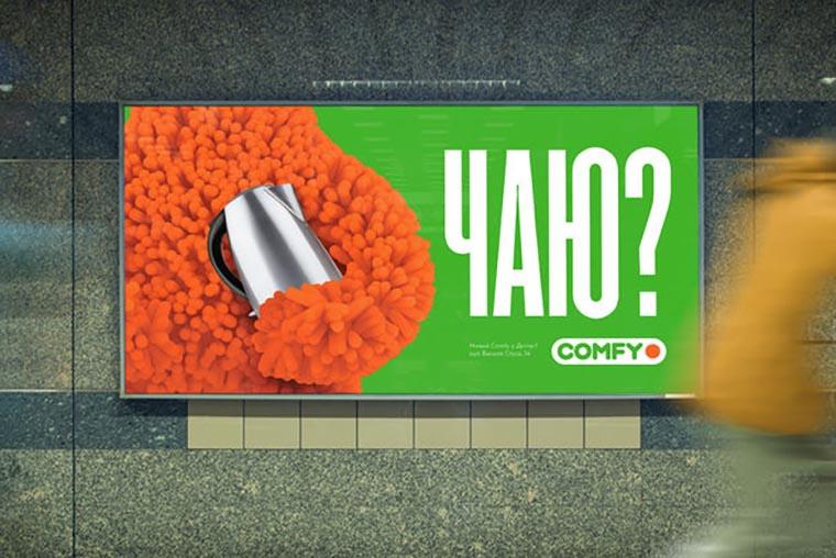 Пуш в рекламе