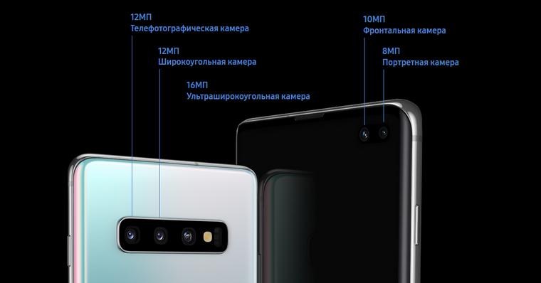 Samsung Galaxy S10+-мультикамера