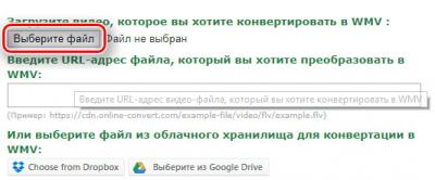 Повернути відео онлайн за допомогою Online Convert