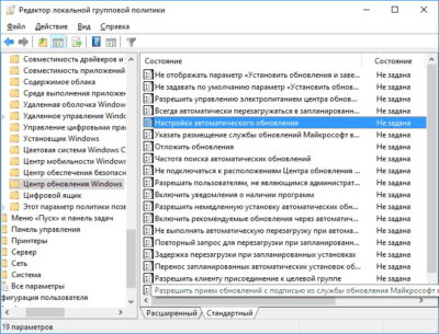 Настройки автообновлений Windows 10