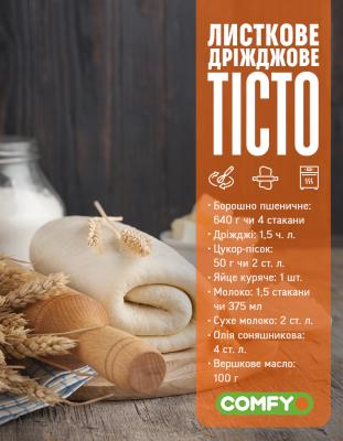 Слоеное дрожжевое тесто_укр