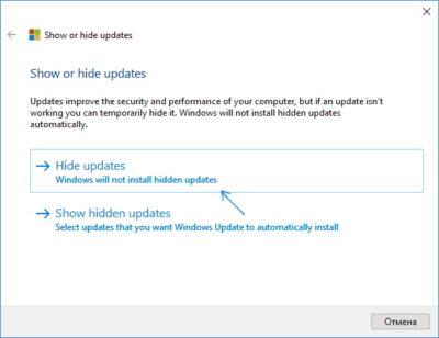 Отключение обновлений программой Show or Hide Updates