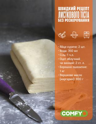 Быстрый рецепт без раскатки_укр