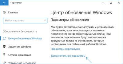 Відкласти оновлення Windows на час