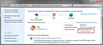 Узнать IP на ОС Windows через подключение по локальной сети