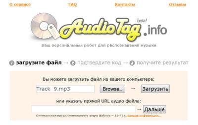 Програма для розпізнавання музики з комп'ютера онлайн