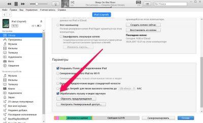 Прискорить процес синхронізації файлів iTunes