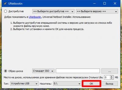 Безкоштовна утиліта UNetBootin для створення завантажувальної флешки