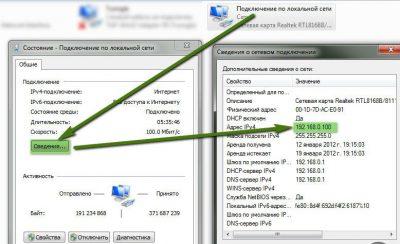 Визначення IP на ОС Windows