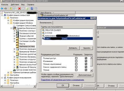 Зніміть захист з викачуваного файлу
