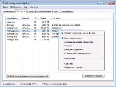 Удаление mail.ru через деспетчер задач