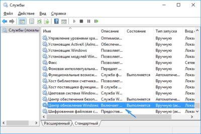 Відключення оновлень Windows через Центр оновлень
