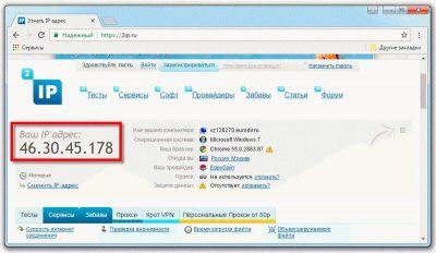 Узнать свой IP через онлайн-сервисы