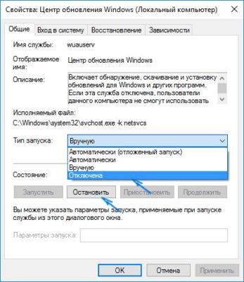 Отключение обновлений Windows 10 через Центр обновлений