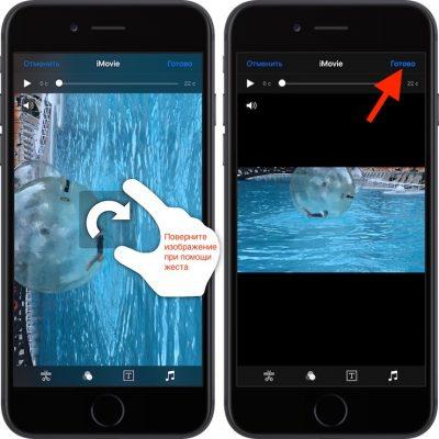Повернуть видео на iPhone и iPad с помощью iMovie
