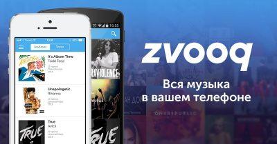 Завантажити музику безкоштовно на Айфон за допомогою програми Zvooq