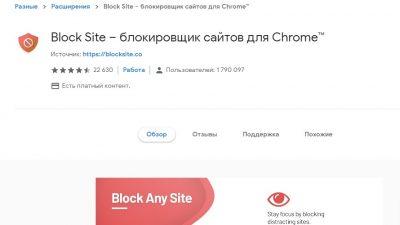 Закрити доступ до сайтів