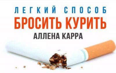Методы бросить курить