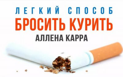 Методи кинути палити