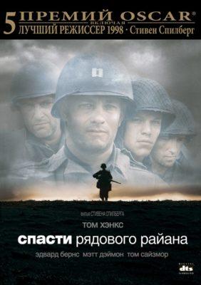 """""""Врятувати рядового Райана"""" - фільм на реальних подіях, який варто подивитися"""