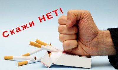Бросить курение