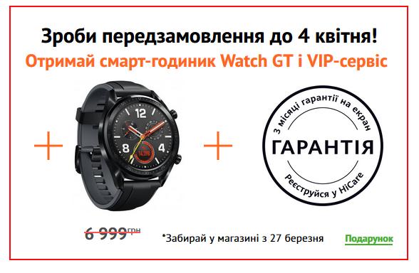 Huawei Watch GT-в подарок