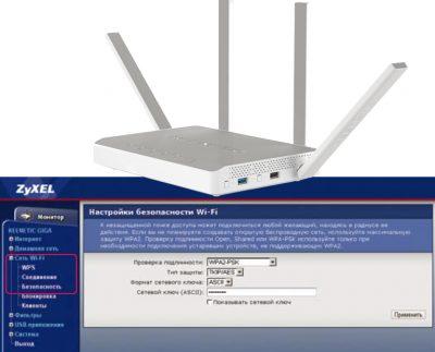 Поменять пароль wifi для Zyxel Keenetic