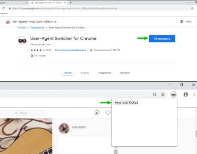 Розширення User-Agent Switcher для Chrome