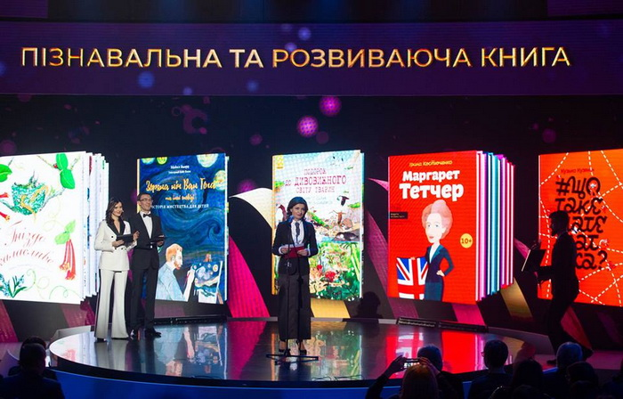 Книжка року-2018-церемония вручения
