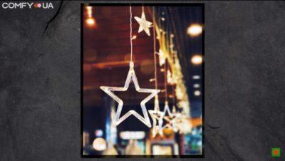 Чарівні зірки