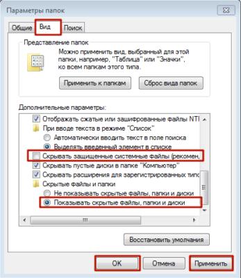 """Выбор действия """"Показывать скрытые файлы"""""""