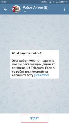 Как сделать Телеграмм на украинском языке