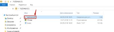 Установочный файл autorun.inf