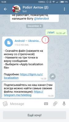 Как сделать Телеграмм на украинском с помощью бота