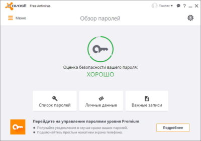 Хранитель паролей Avast Password