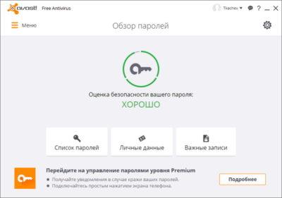 Зберігач паролів Avast Password