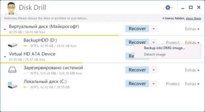 Программа для восстановления удалённых данных Disk Drill