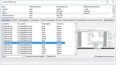Программа для восстановления удалённых данных Puran File Recovery