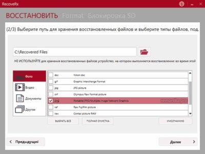Программа для восстановления удалённых данных PC флешки Transcend RecoveRx