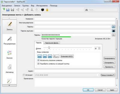 Утилита для хранения паролей KeePass