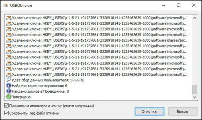 Чистка реестра утилитой USBOblivion