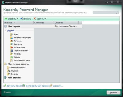 Менеджер паролей Kaspersky Password Manager