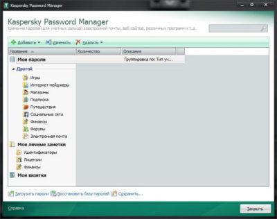 Менеджер паролів Kaspersky Password Manager