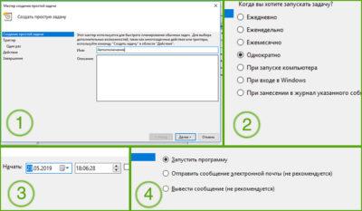 Как поставить компьютер на таймер с помощью планировщика